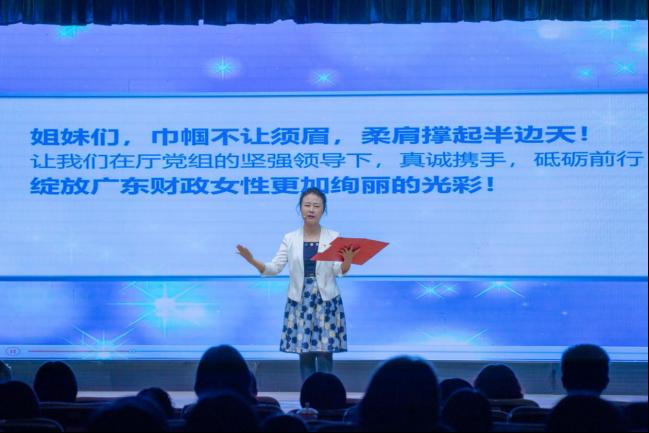 """省财政厅举办""""巾帼心向党,奋斗新征程""""分享会1155.png"""